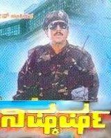 Nishkarsha (1995)