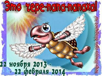 http://moja-igra.blogspot.ru/2013/11/blog-post_22.html