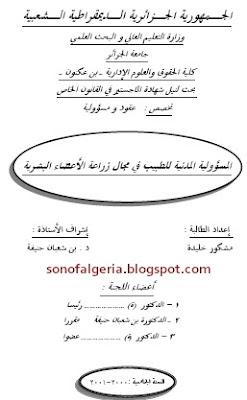 المسؤولية المدنية للطبيب في مجال زراعة الأعضاء البشرية 18-06-2011%2B16-12-4