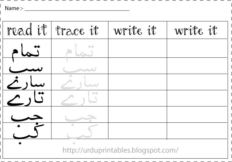 Urdu Printable Worksheets More August 2013