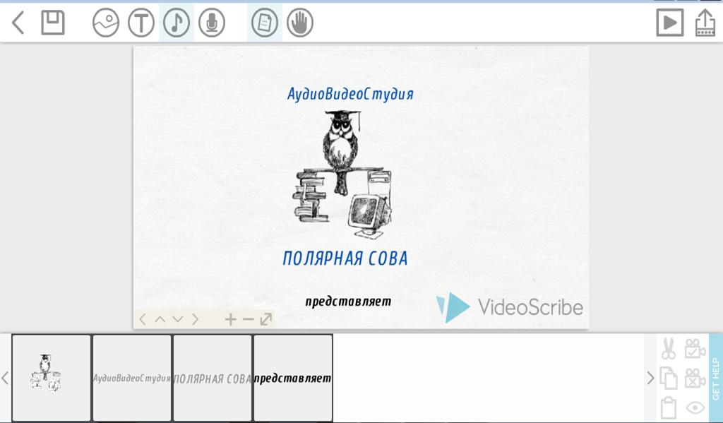 Программа sparkol русская версия скачать