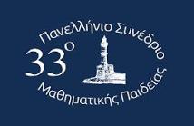 33ο Πανελλήνιο Συνέδριο Μαθηματικής Παιδείας 2016 - ΕΙΣΗΓΗΣΕΙΣ