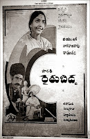 Raitu Bidda Old Telugu Movie Songs