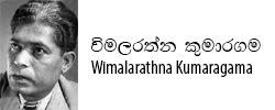 Wimalarathna Kumaragama