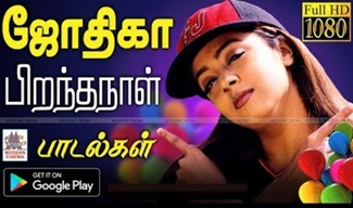 Jyothika Super hit songs | Music Box