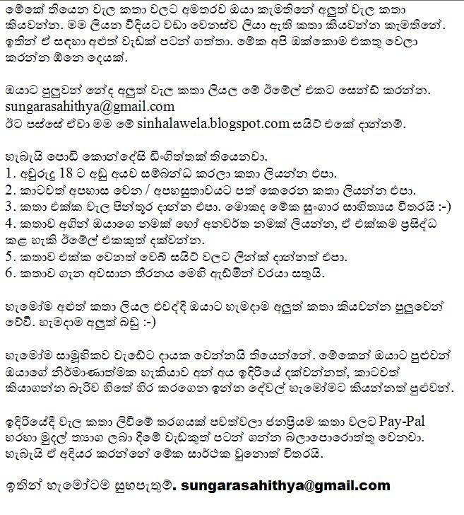Sinhala Wela Katha And Wal Contact