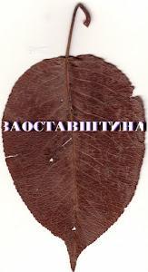 ЗАОСТАВШТИНА