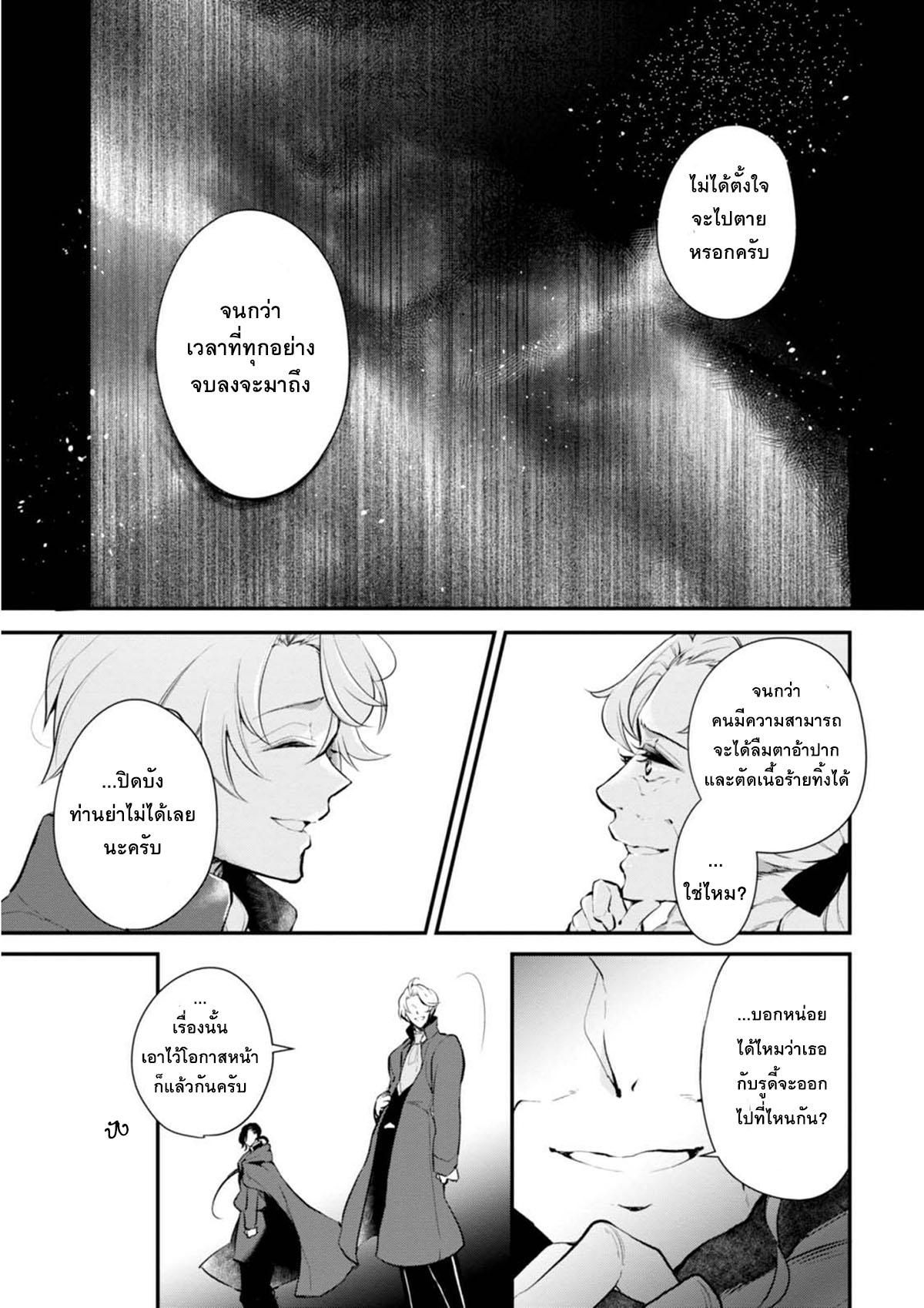 Koushaku reijou no tashinami ตอนที่ 26 TH แปลไทย