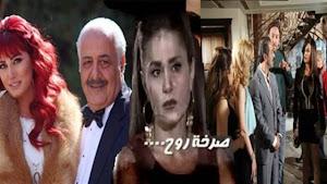 مسلسل صرخة روح الجزء 3 الحلقة1 sorkhat rouh