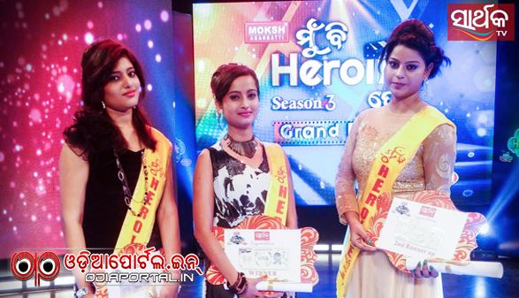 E-News: Debsweta Majumdar Announced as Winner of  *Mu Bi Heroine Hebi - Season 3*