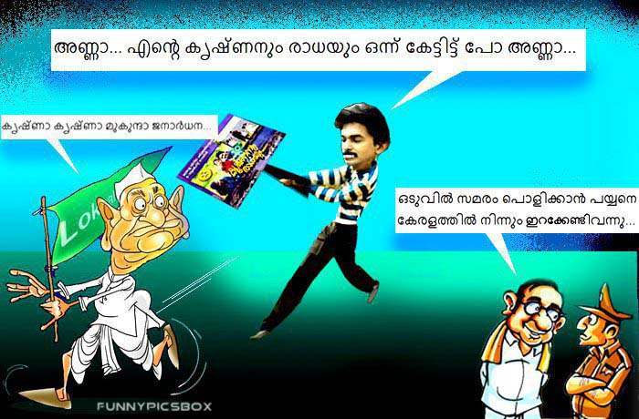 Santhosh pandit funny photo