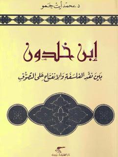 كتاب ابن خلدون بين نقد الفلسفة والانفتاح على التصوف - محمد أيت حمو
