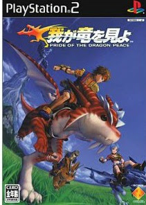 Waga Ryuomiyo Pride of the Dragon Peace  PS2