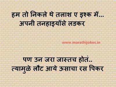 hindi marathi funny shayari