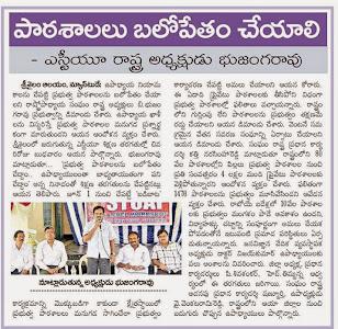 STU రాష్ట్ర స్థాయి శిక్షణాతరగతులు ,శ్రీశైలం,20-05-13 TO 22-05-13