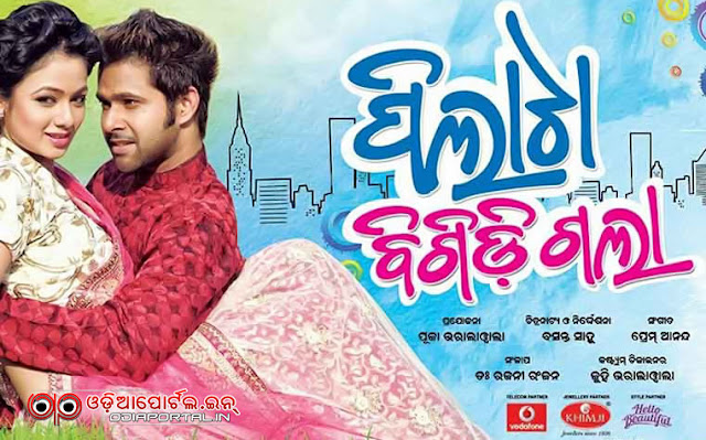 odia film  2015 movies