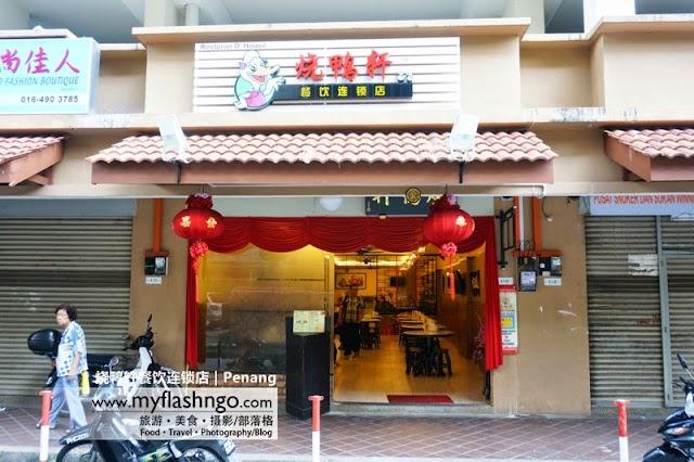 槟城美食 | 美味的烧鸭轩餐饮连锁店 (附上 voucher 给读者噢!)