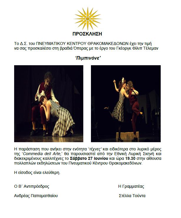 Βραδιά Όπερας από το Πνευματικό Κέντρο Θρακομακεδόνων