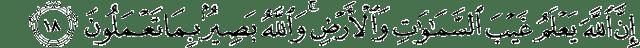 Surat Al-Hujurat ayat 18
