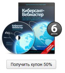 «Киберсант-Вебмастер»  ( скидка 50%)