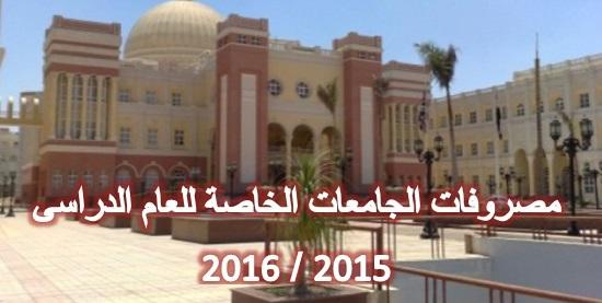 تنسيق ومصروفات الالتحاق بالجامعات الخاصة المصرية للعام الدراسى 2015 / 2016