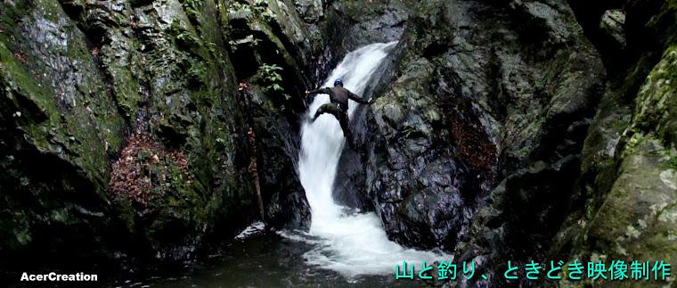 山と釣り、ときどき映像制作