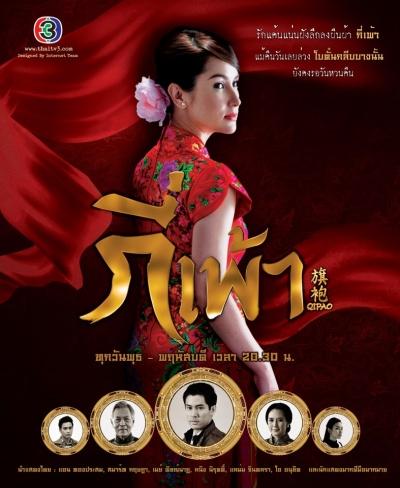 Hinh-anh-phim-Thien-duong-toi-loi-Qi-Pao-2012_01.jpg