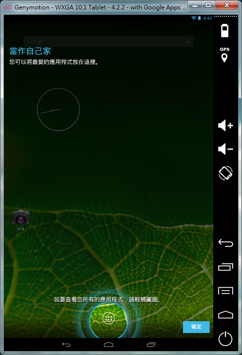 %E5%9C%96%E7%89%87+012 - 【安裝教學】Genymotion 超越BlueStacks的手機模擬器