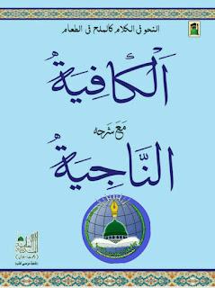 Al Kafia Ma Sharah Al Najia Arabic  الکافیہ مع شرحه الناجیہ