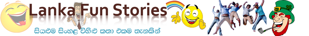 Lanka Fun Stories | Sinhala Fun Stories | Lanka Jokes
