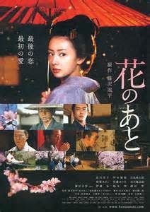 After the Flowers (2010)