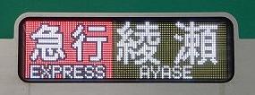 小田急線 千代田線直通 急行 綾瀬行き 16000系側面