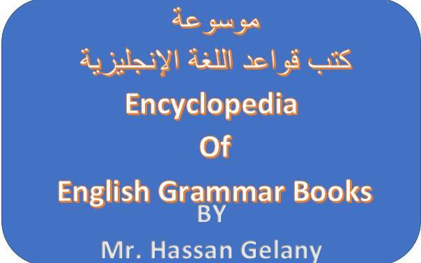 تحميل كتاب essential grammar in use