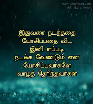 Top10 Tamil Quotes Collections
