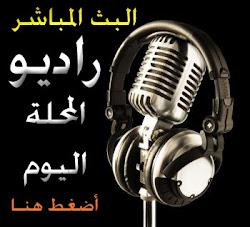 راديو المحلة اليوم