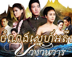 [ Movies ] ចំណងស្នេហ៍អតីត Jom Norng Sneh Adit Khmer dubbed videos - ភាពយន្តថៃ - Movies, Thai - Khmer, Series Movies - [ 52 part(s) ]