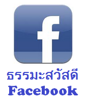 Dhammasawasde Facebook