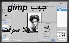 هلا سوفت تحميل برنامج تغيير خلفية الصور عربي Gimp Download