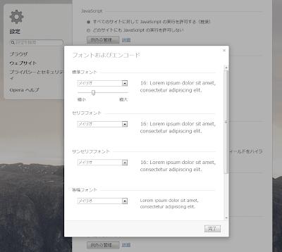 Opera18 フォント設定画面