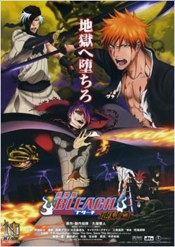 Bleach the Hell Verse - ศึกฝ่าโลกันตร์