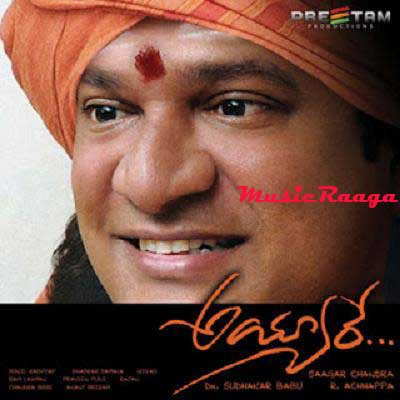 Ayyare telugu mp3 songs download
