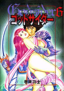 [巻来功士] ゴッドサイダー 第01-06巻