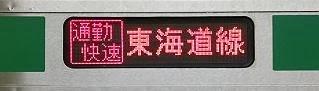 東海道線E231系の側面行先 通勤快速東海道線
