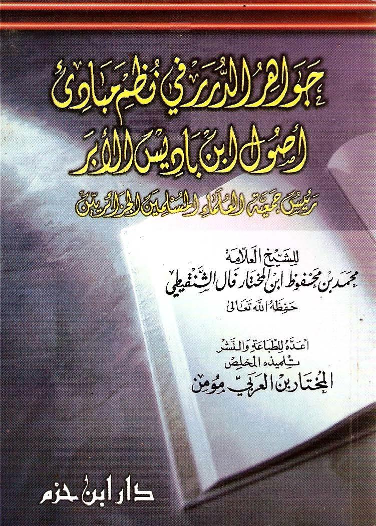 جواهر الدرر في نظم مبادئ أصول ابن باديس الأبر - محمد السنقيطي pdf