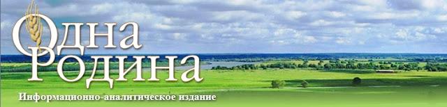http://odnarodyna.org/node/34193
