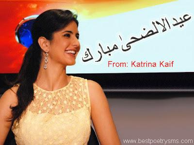 Katrina Kaif Eid card 2012