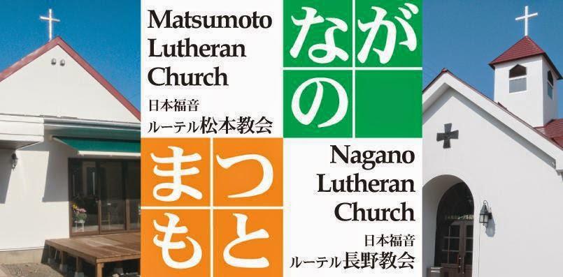 日本福音ルーテル長野教会・日本福音ルーテル松本教会(ルター派キリスト教会)