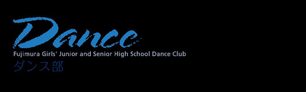 ダンス部のブログ