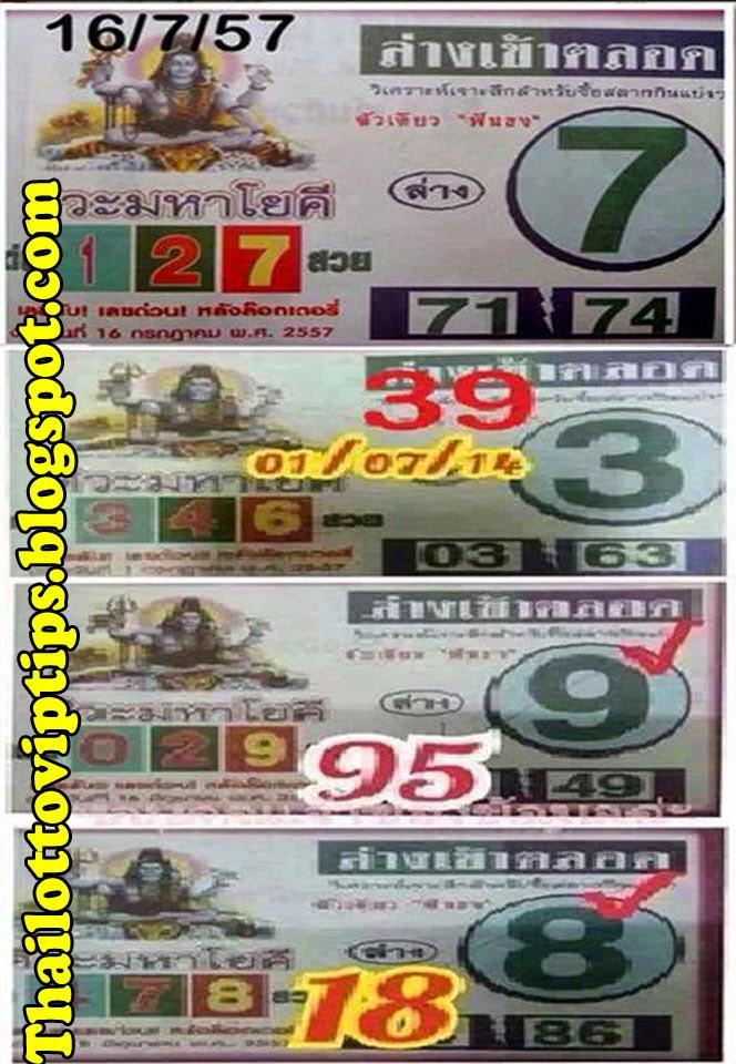 Thai Lotto Best Down Single Sure 16-07-2014
