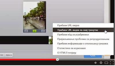 """Kada dođete do određenot trenutka u videu koji želite da podelite zaustavite klip i kliknite desnim tasterom miša, pa onda izaberite opciju """"Pribavi URL videa za ovaj trenutak"""" i kopirajte generisani link."""